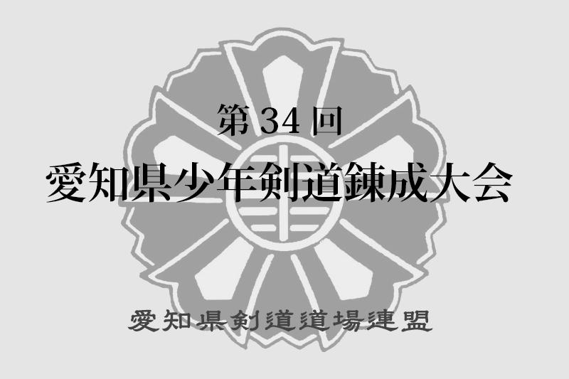 第34回愛知県少年剣道錬成大会