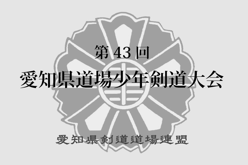 第43回愛知県道場少年剣道大会
