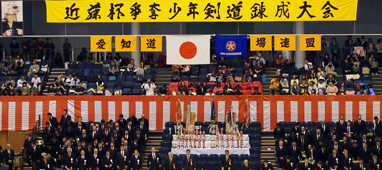 愛知県剣道道場連盟「近藤杯」争奪剣道大会