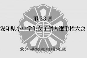 第33回愛知県小中学生女子個人選手権大会
