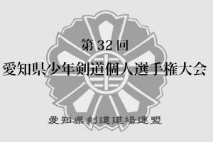 第32回愛知県少年剣道個人選手権大会