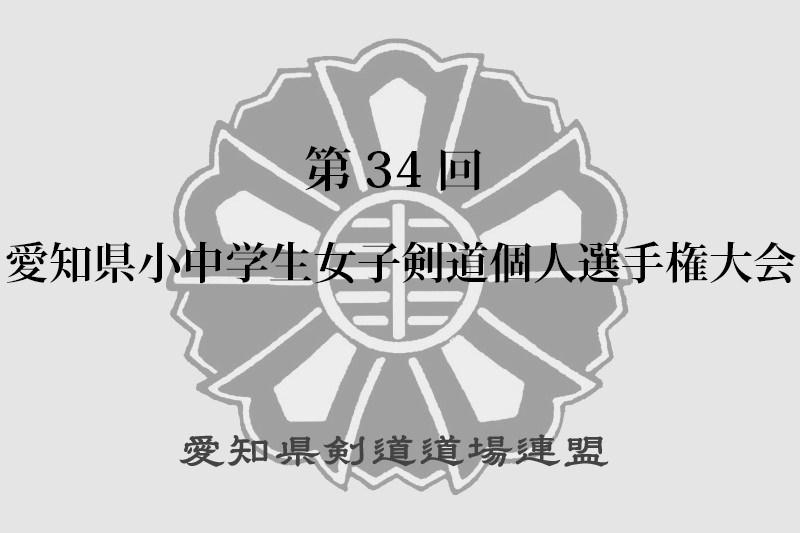 愛知県小中学生女子剣道個人選手権大会