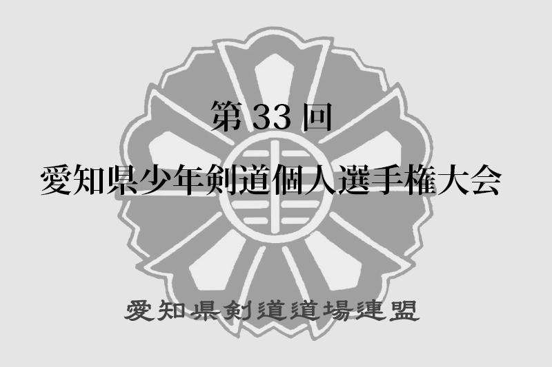 第33回愛知県少年剣道個人選手権大会