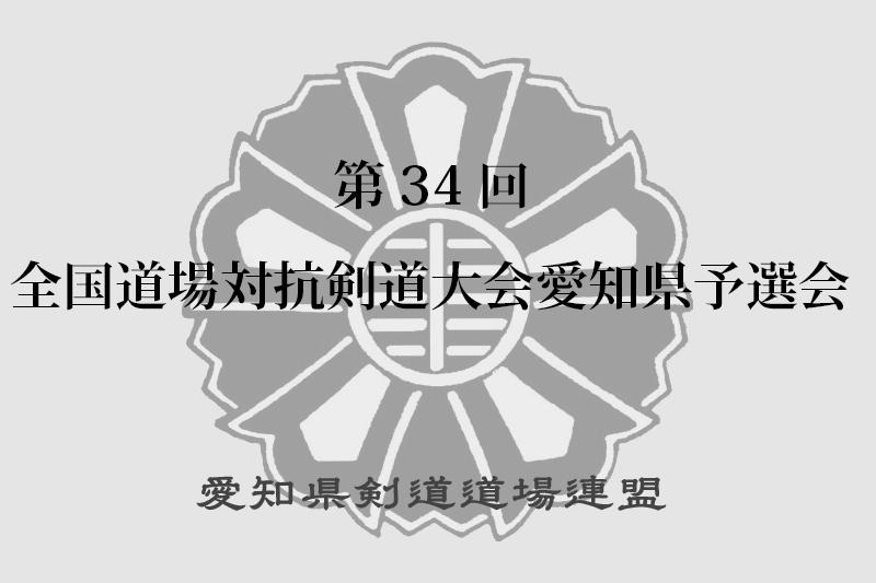 第34回全国道場対抗剣道大会愛知県予選会