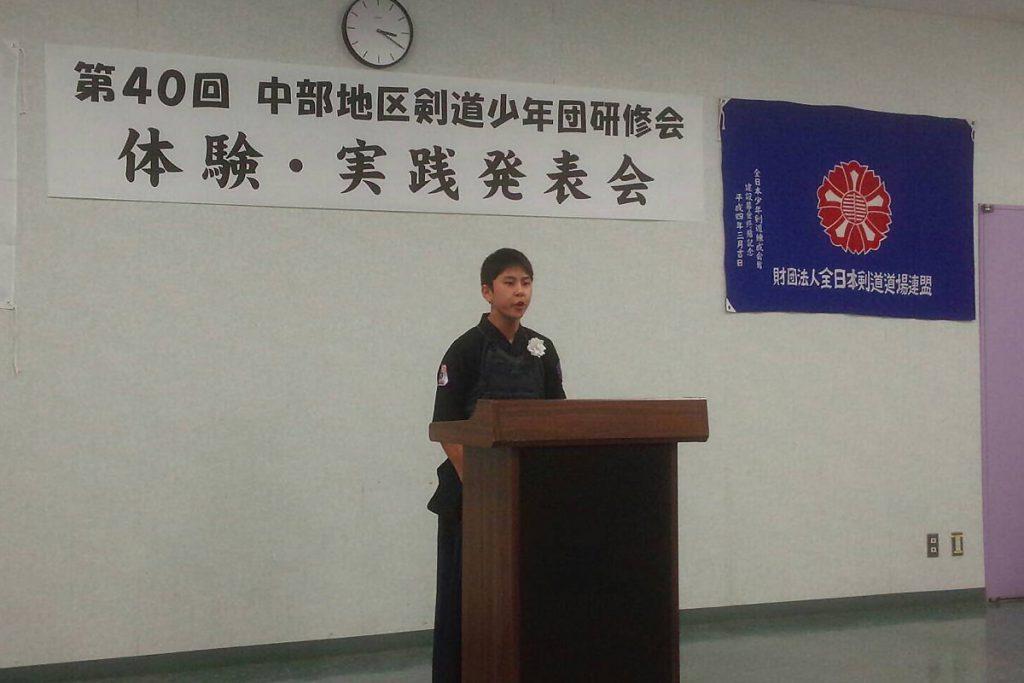 第40回中部地区剣道少年団 研修会体験・実践発表会