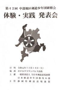 第42回中部地区剣道少年団研修会 体験・実践 発表会