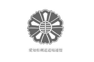 愛知県剣道道場連盟