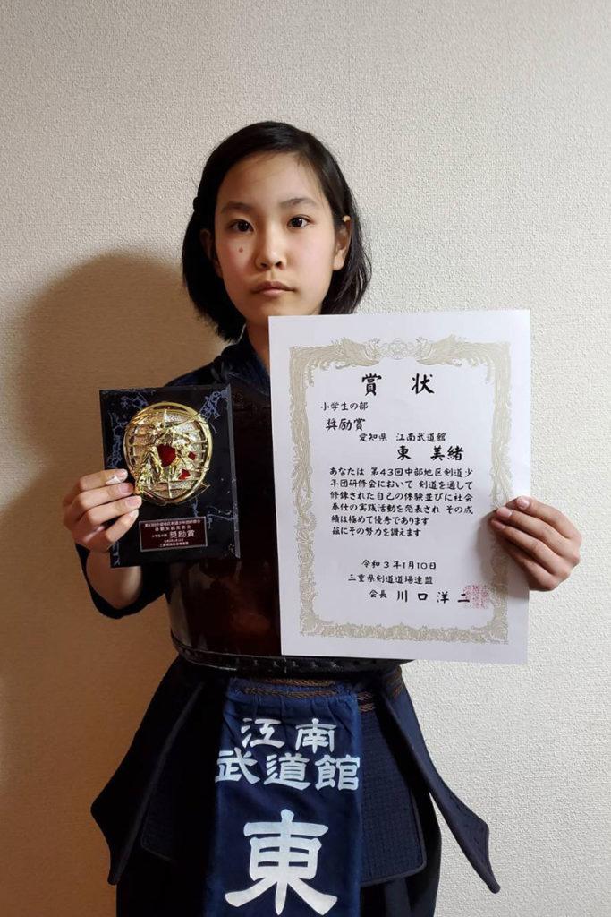小学生の部 奨励賞 東美緒